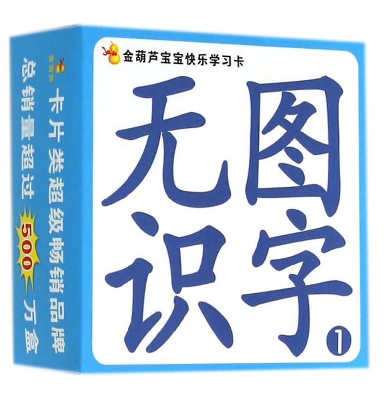 全套7册金葫芦宝宝快乐学习卡 看图唐诗+看图拼音+看图识字12+看图图片
