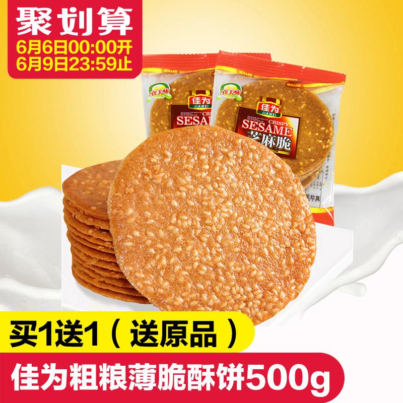 8斤芝麻手工煎饼豆腐饼芝麻钱庄薄香脆饼酥饼高瓦片猫猫芝麻砂图片