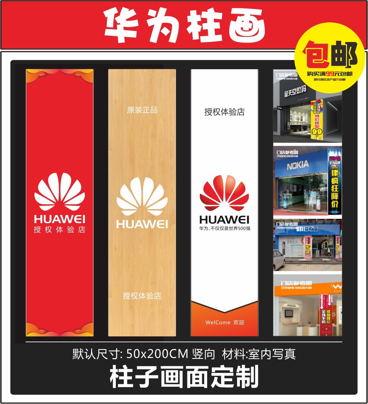 华为标志柱子广告画写真海报室内宣传手机柱贴户外手机店铺写真贴图片