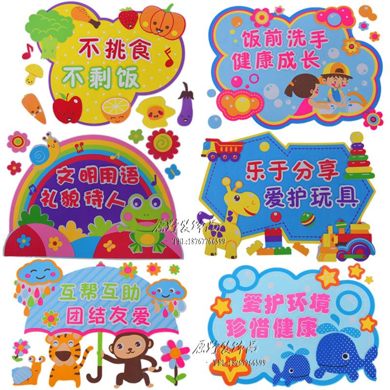 园文明礼貌歌曲_立体文明楼梯过道标志贴 小学幼儿园墙面装饰文明用语礼貌待人