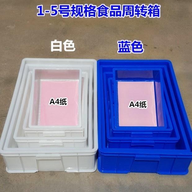 校园春色癹n��olzg_胶框筺胶箱白色小号塑料筐长方形框子周转箱批发筐子熟胶框食品箱