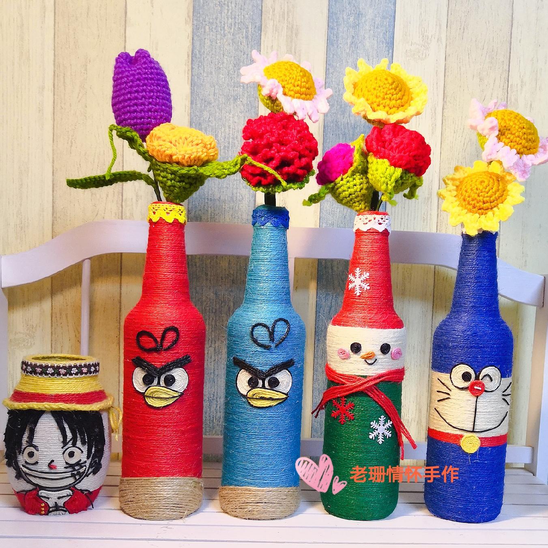 環保手工小制作小動物啤酒瓶廢物利用創意diy麻繩花瓶作品作業