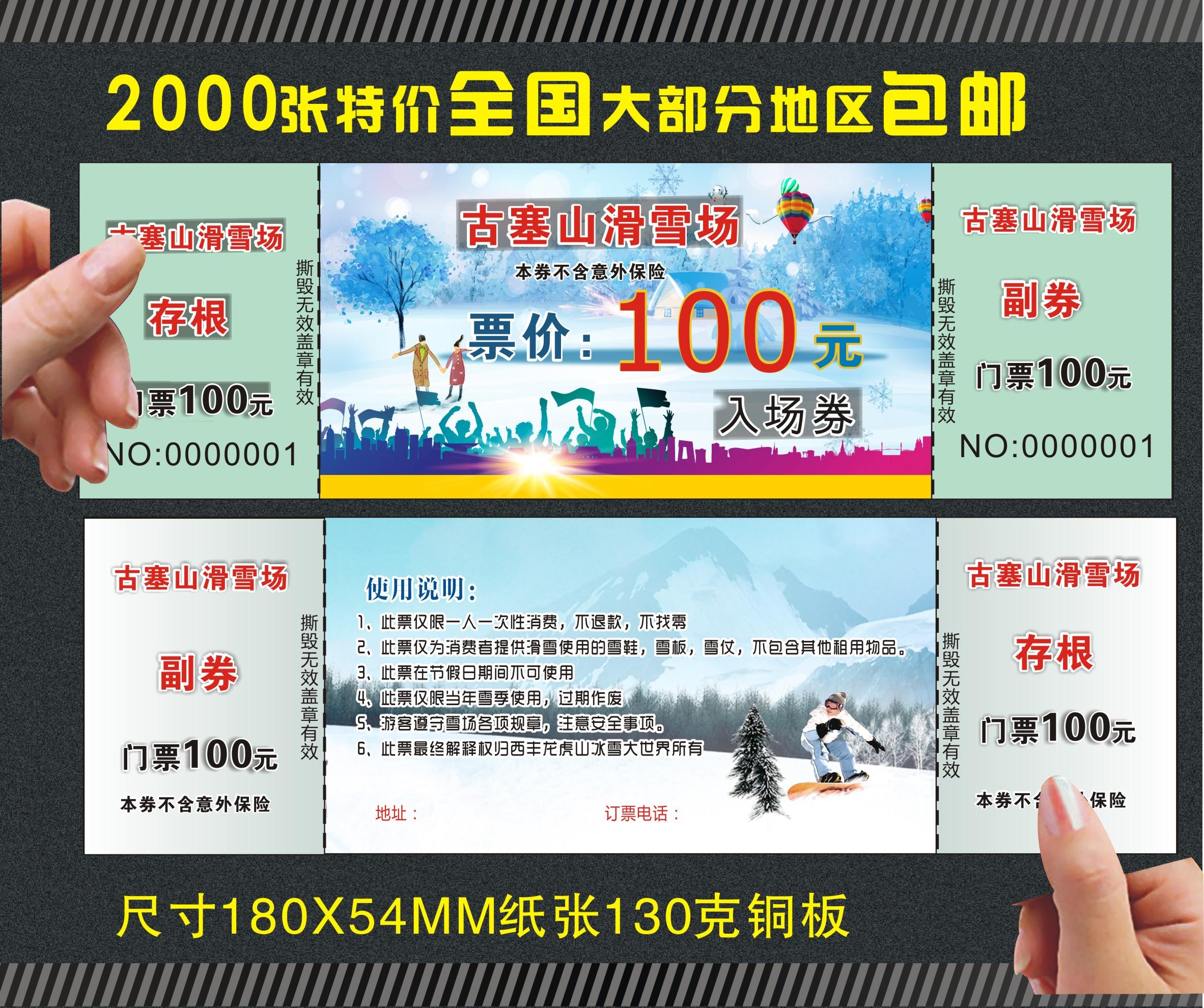 景区景点儿童乐园游乐场门票入场券体验抵用券正副券定制印刷制作
