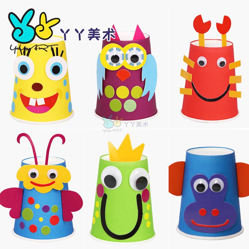 动物卡通纸杯材料包diy手工粘贴制作幼儿园美术立体贴画益智玩具图片
