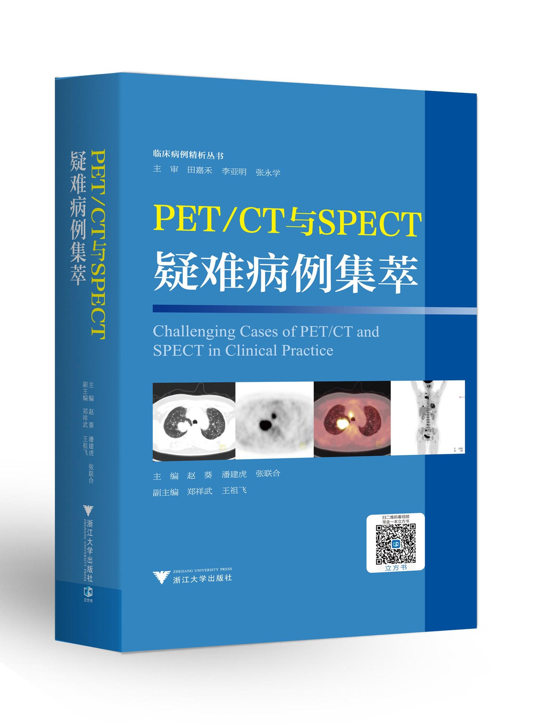 【正版现货】pet-ct与spect疑难病例集萃/浙江大学出版社/赵葵/临床