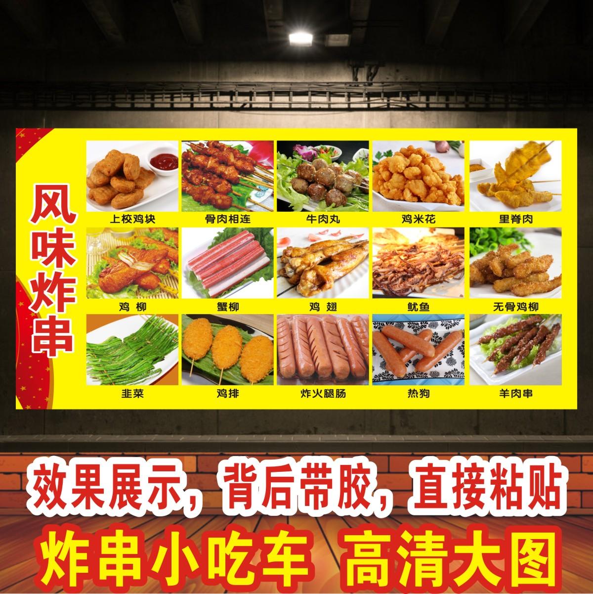 炸串v小吃打印宣传画装饰画小吃车店贴画贴纸海报设计制作广告kd内装修设计实图片