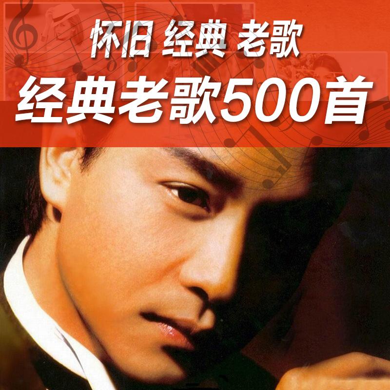 经典老歌500首全系列珍藏版8CD(高品质MP3+无损WAV分轨)百度云下载