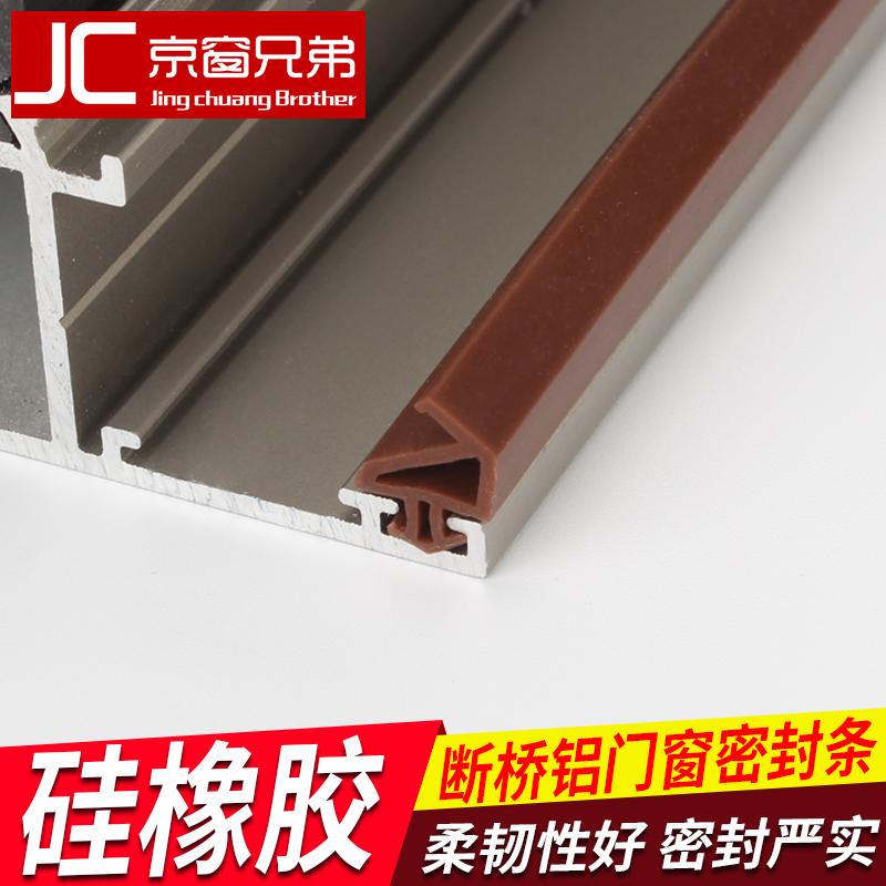 【密封胶条窗户】价格 图片 品牌 怎么样 京东商城   JD.com