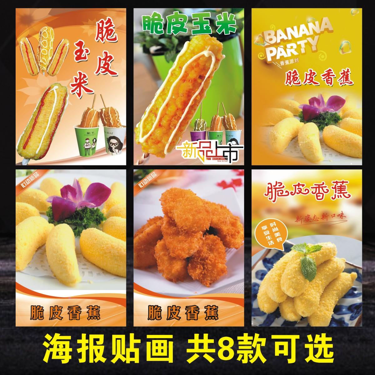 打印玉米广告贴画小吃店海报车香蕉贴纸小吃脆皮设计制作定制热卖建筑设计和园林景观v玉米图片
