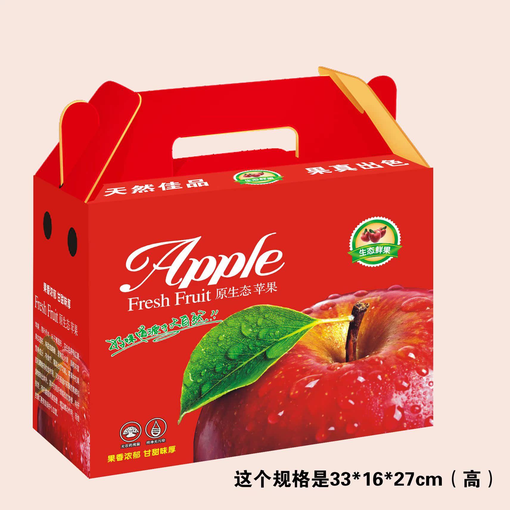 新款平安夜苹果红富士包装盒冰糖心礼盒纸箱圣诞水果图片