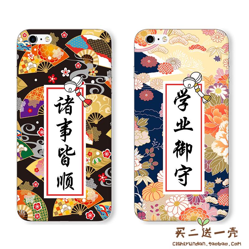 8�]x�o6�n �_热卖诸事皆顺 苹果5s/6plus/7/8/7plus/x手机壳iphone6s 彩绘软保护套