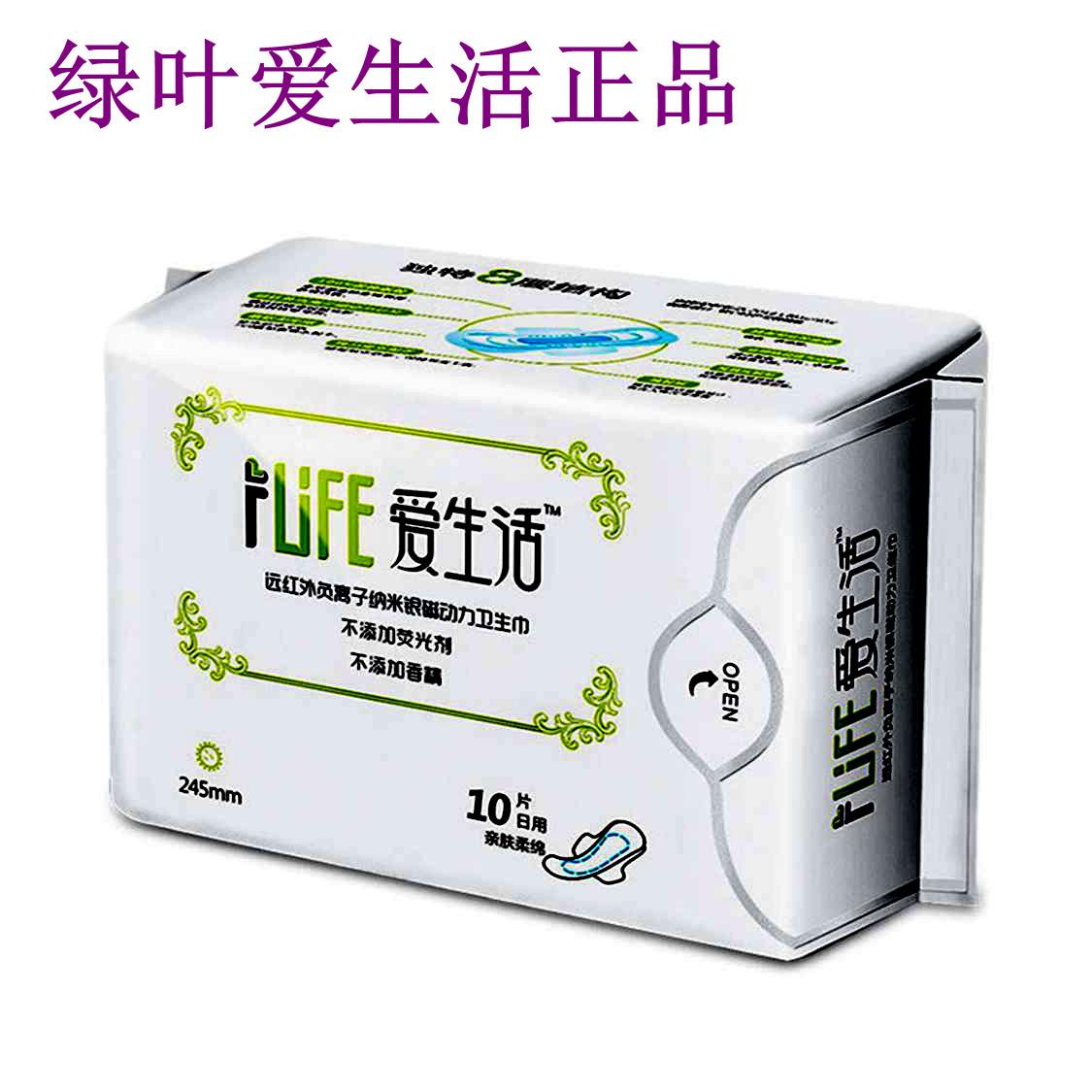 热卖绿叶爱生活纳米日用干爽卫生巾透气负离子磁动力超薄亲肤柔棉2包图片