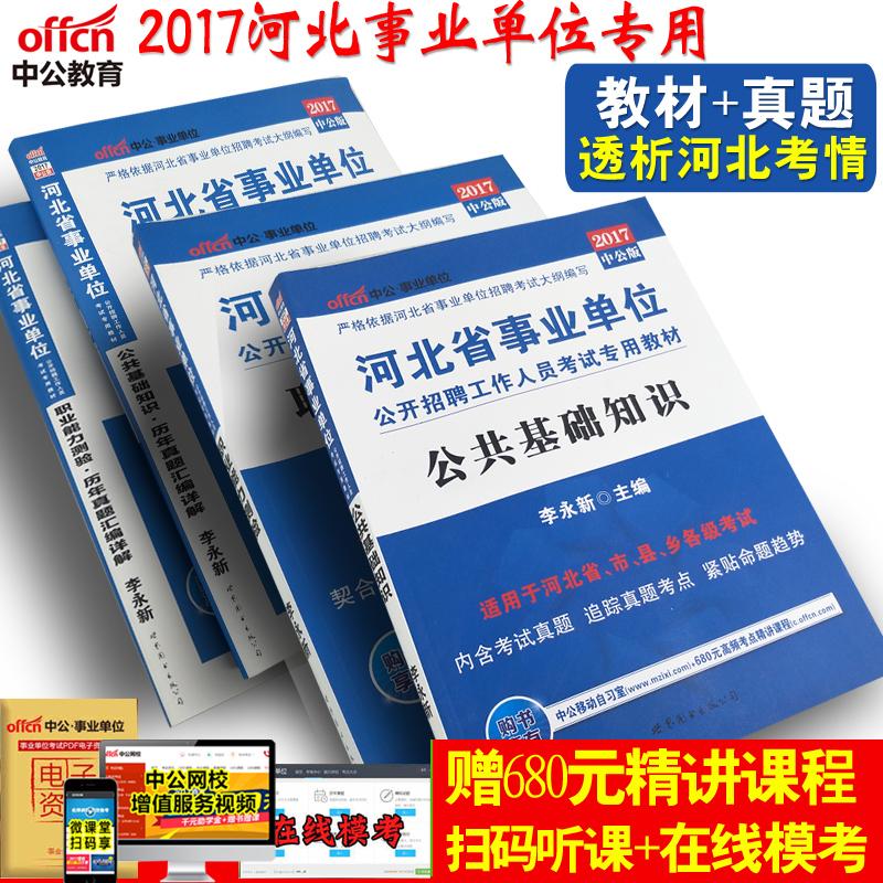 中公2017河北省事业单位考试用书教材+真题试