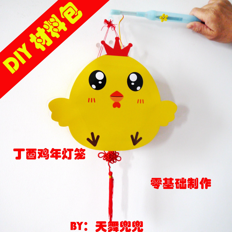 包邮元宵新款花灯新年狗年灯笼制作diy材料包手工小鸡