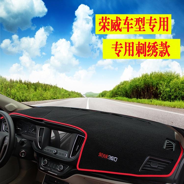 荣威360中控仪表台避光垫前台v前台翻开汽车工作台装饰东南dx3后座怎么防晒图片