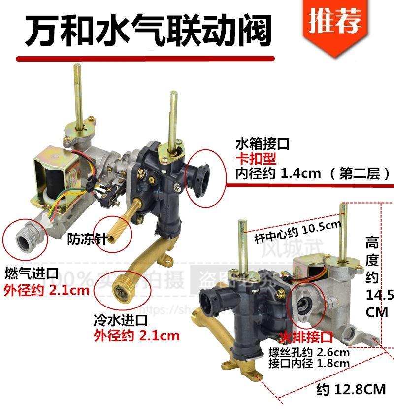 燃气热水器水气联动阀进水进气阀总成 天然气液化气图片