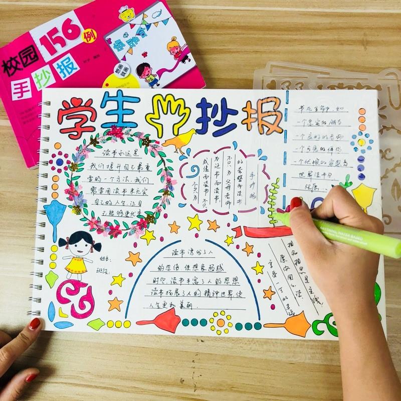 小学生新年手抄报镂空模板工具寒假数学读书小报绘画图素材尺套装