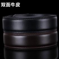 皮带无头自动扣2.5CM加长带不含扣带身女裸带条带子腰带3.5CM3.0