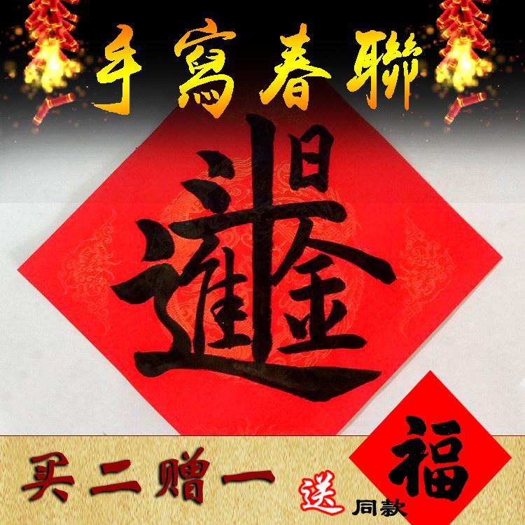 书法手写日进斗金合体字福字家用春联门帖猪年春节企业生意新结婚图片