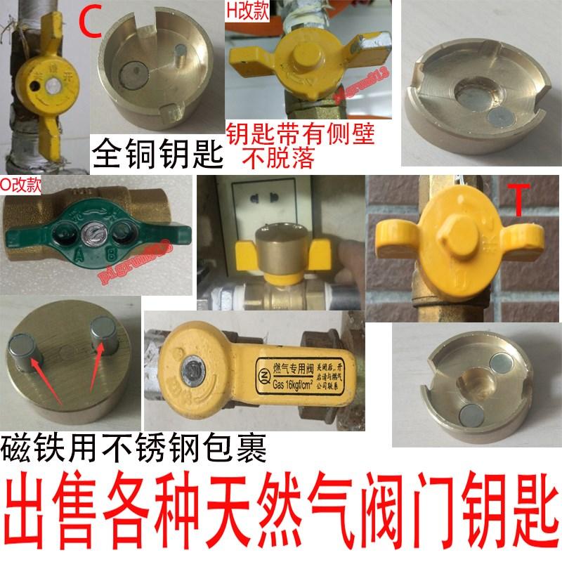 磁性阀门钥匙天然气表前阀开关燃气专用闭锁阀门开锁工具开煤气图片