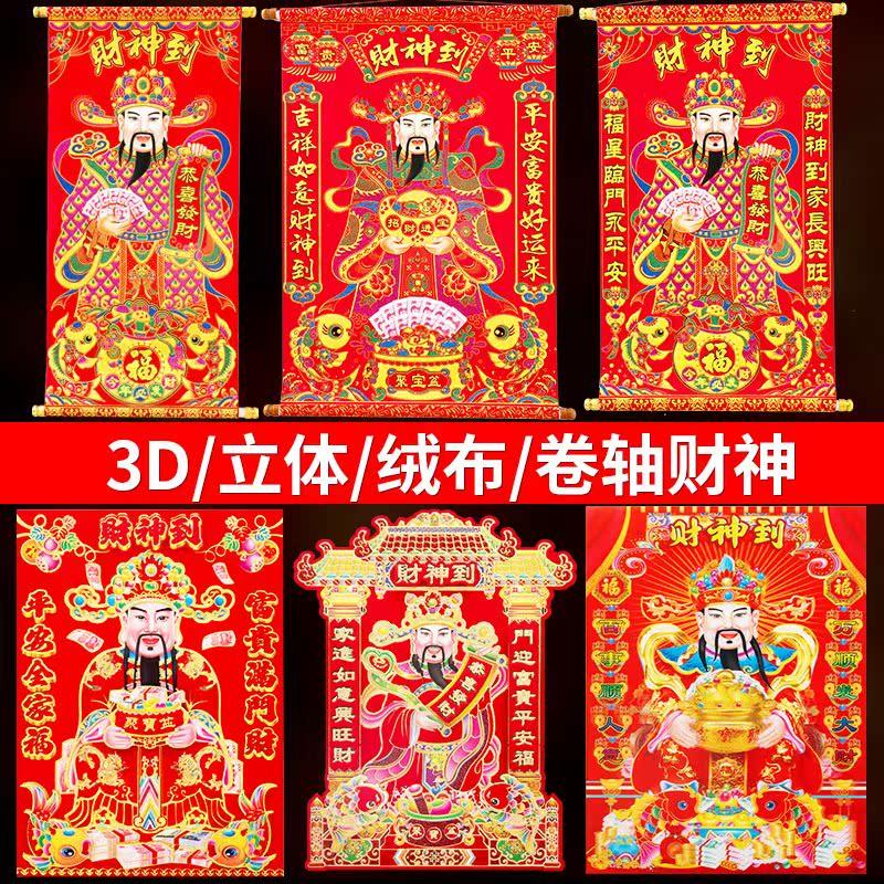 热卖2019猪年春节过年新年装饰用品财神门贴镇宅招福日月发财大门门画
