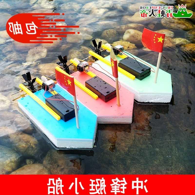 热卖科学实验 创意小制作泡沫 diy科技材料小发明小学生拼装 男孩小船