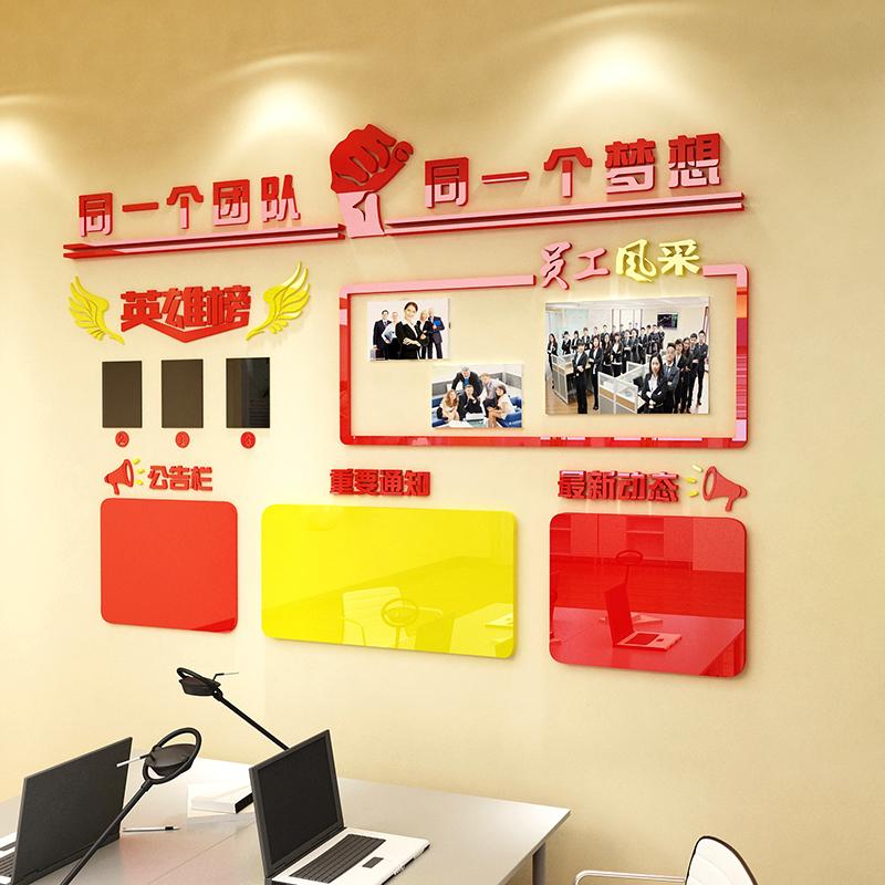 热卖荣誉墙团队宣传栏墙贴业绩展示办公室装饰企业公司员工风采文化墙图片