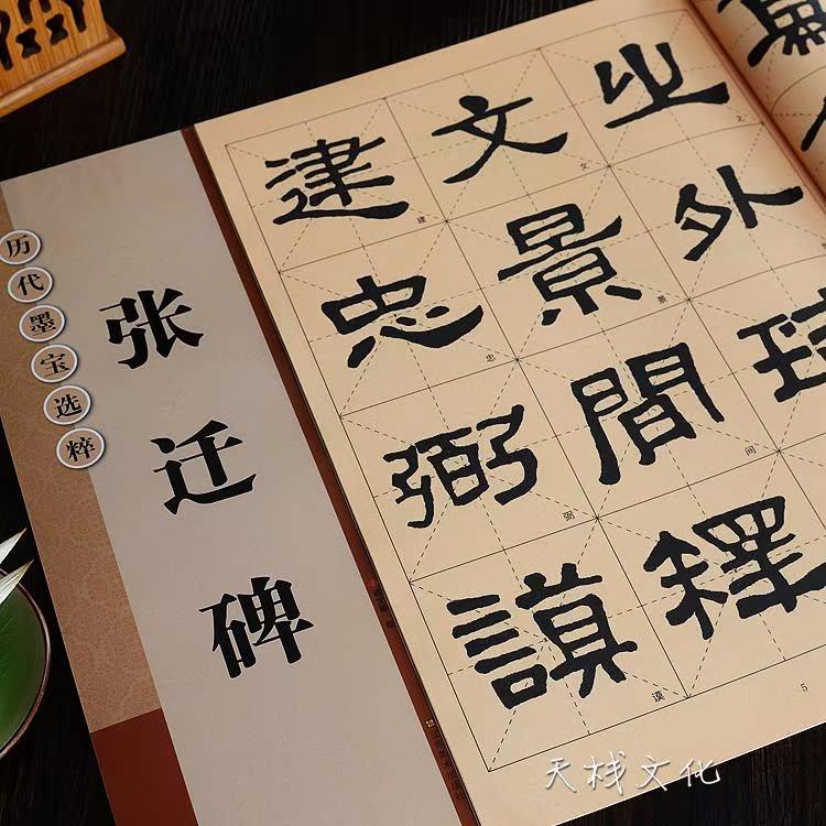张字贴书法隶书练习碑临摹毛笔隶书迁字帖入门图片