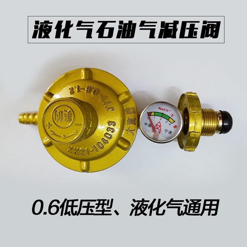 煤气罐减压阀 家用安全阀门煤气灶燃气灶配件液化气 热水器低压阀图片