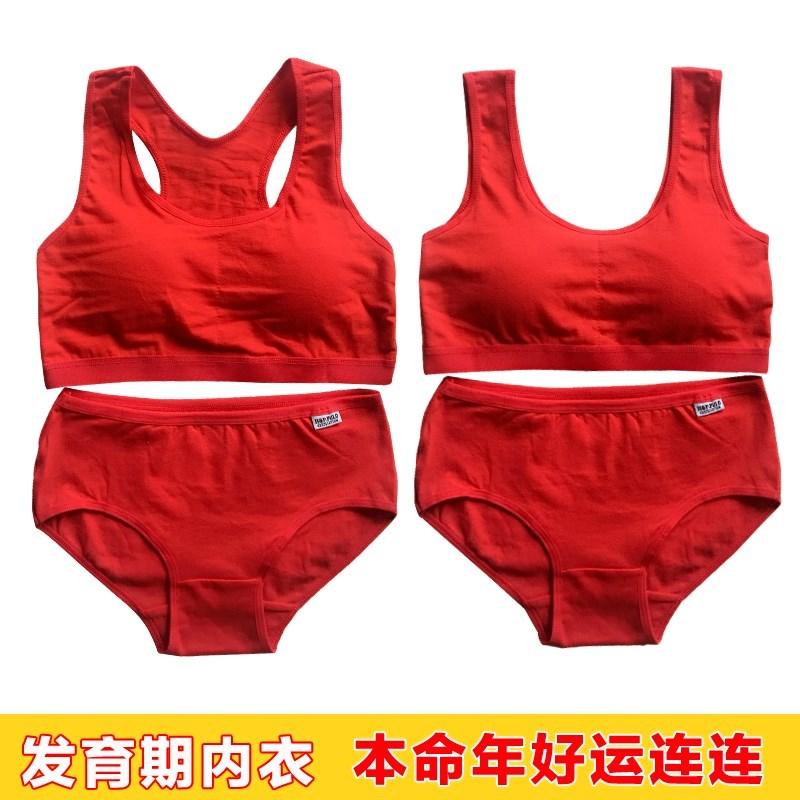 女童本命年内衣内裤红色13岁女孩抹胸小背心中大童发育期文胸套装