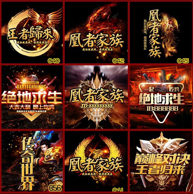 游戏战队头像设计yy头像qq群公会团队家族头像logo徽章标志图标图片