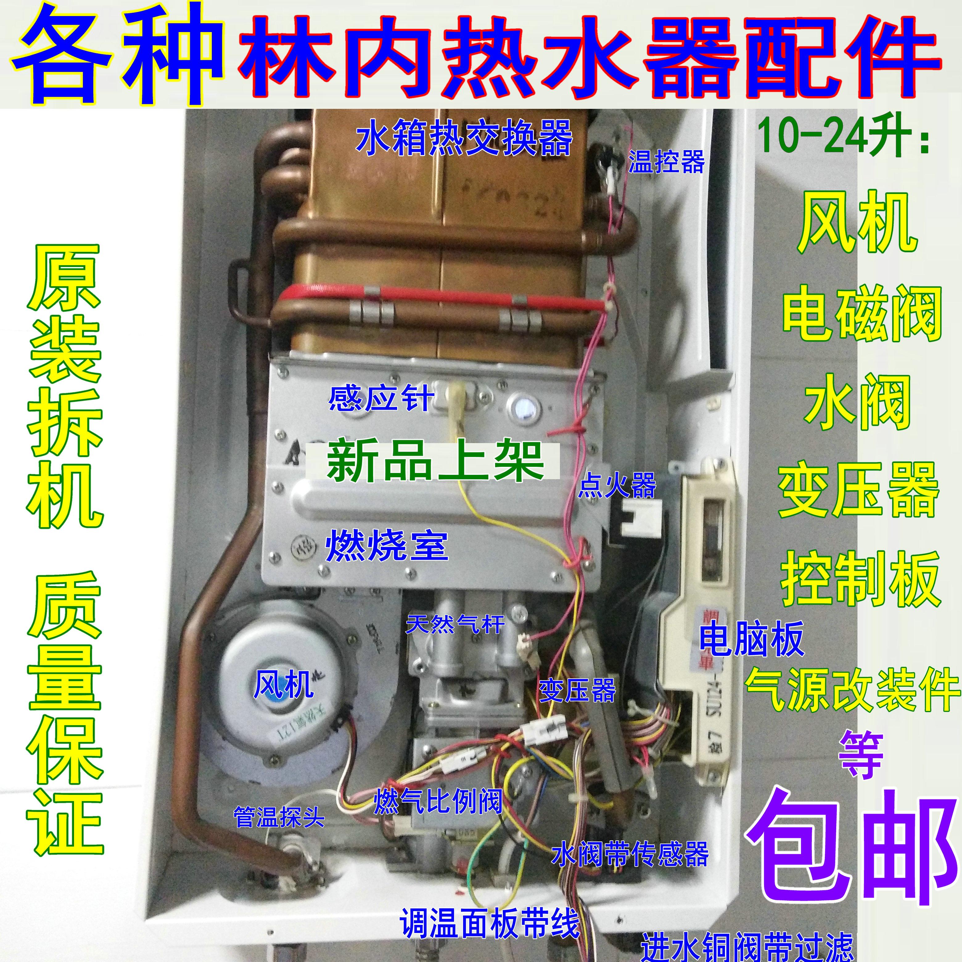 原装林内燃气热水器电脑板 水流传感器 风机 变压器 比例阀配件图片