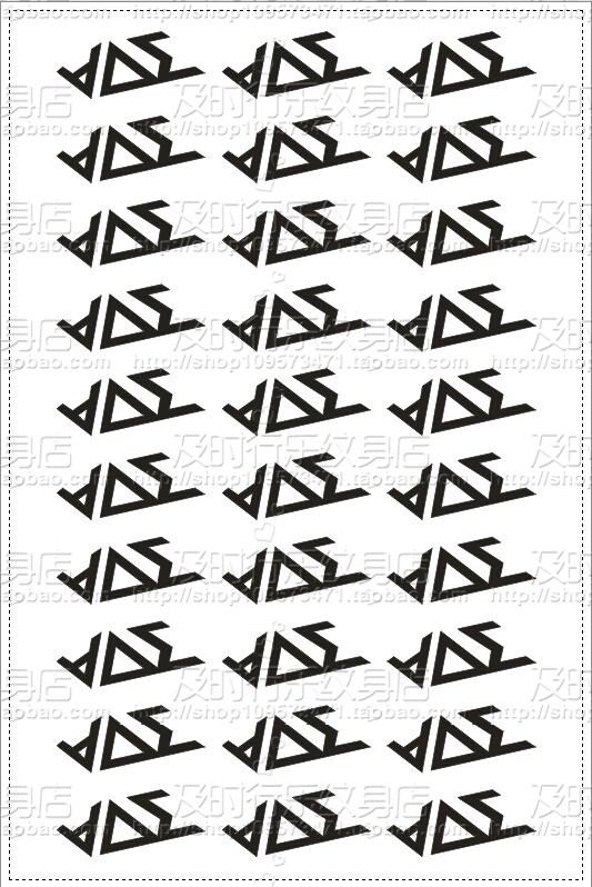 beast纹身贴 b2st纹身贴 整版a4 防水 满38元包邮  店主:及时行乐