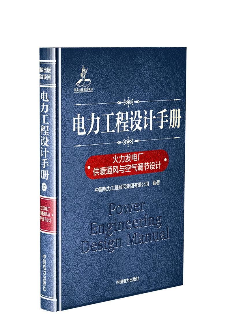 高级电工书籍_中国电力工程顾问集团有限公司 书店 电工基础理论书籍推荐