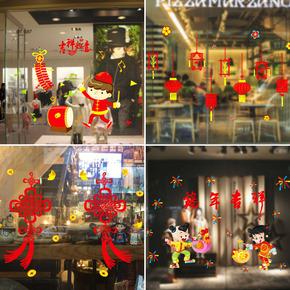 狗年新年元旦春节商场橱窗装饰用品 过年玻璃福字剪纸图片
