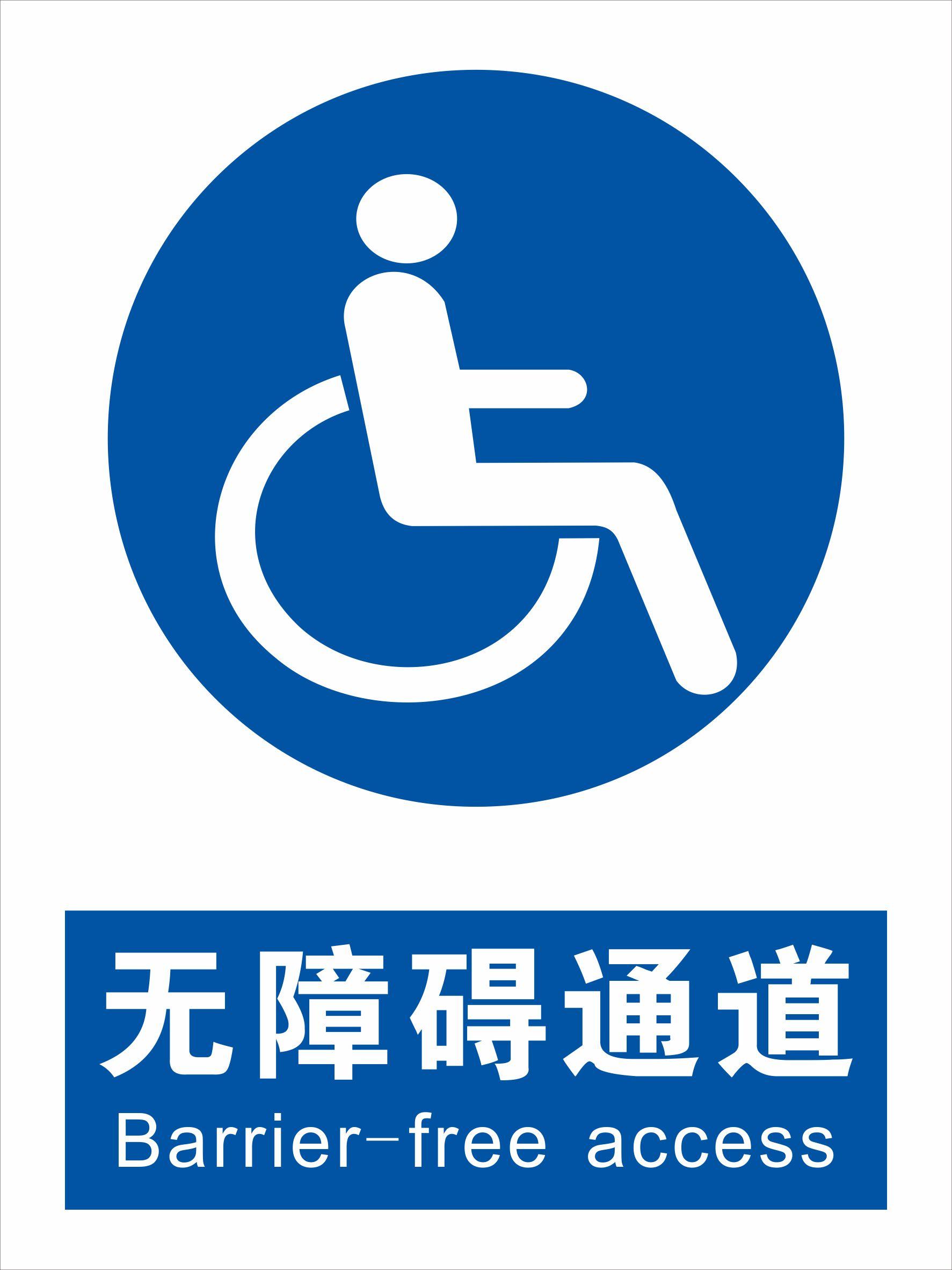 无障碍通道标志牌 残疾人通道标识提示牌 交通道路标牌验厂标示牌图片