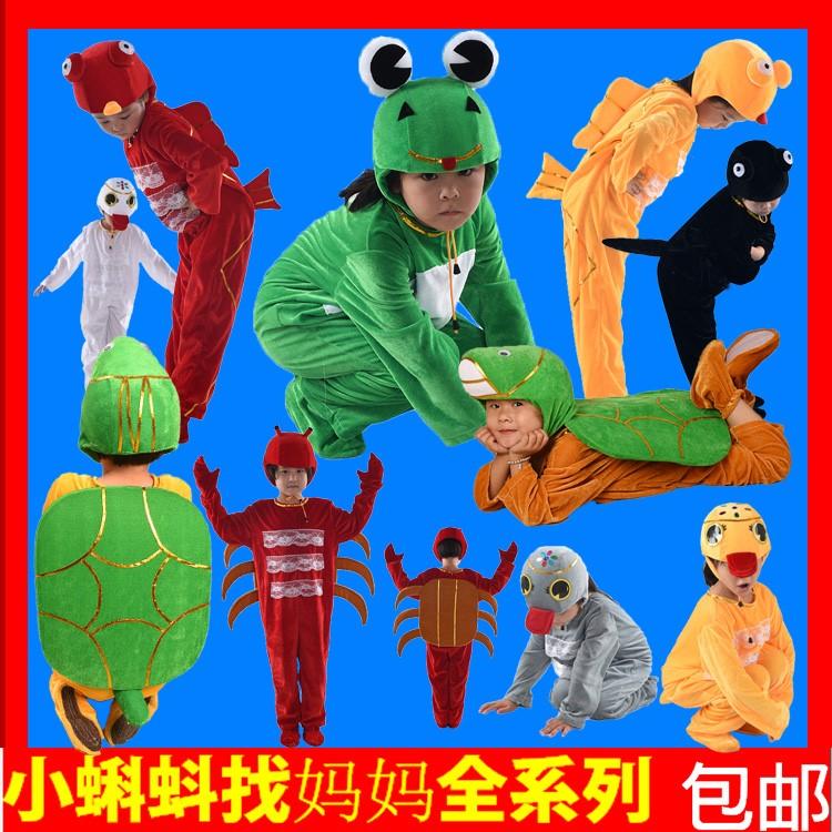 小儿童找大全鸭子动物表演服视频黄妈妈螃蟹蝌蚪金鱼舞蹈演出乌龟解说君奇怪鲨鱼青蛙服装图片