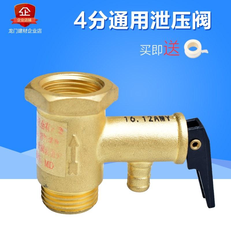 小厨宝全铜通用型电热水器安全阀单向止回阀泄压阀减压阀海尔美的图片
