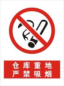 仓库重地严禁吸烟安全警示标志牌 提示牌警告标志验厂