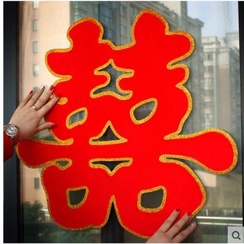 门庆_结婚植绒红喜字 婚房装饰大号喜子 床头喜字布置门贴纸结婚庆用品