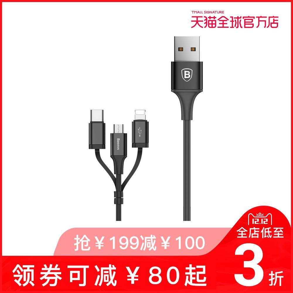 热卖【自营】baseus/倍思 苹果type-c安卓三合一充电数据线一拖三1.