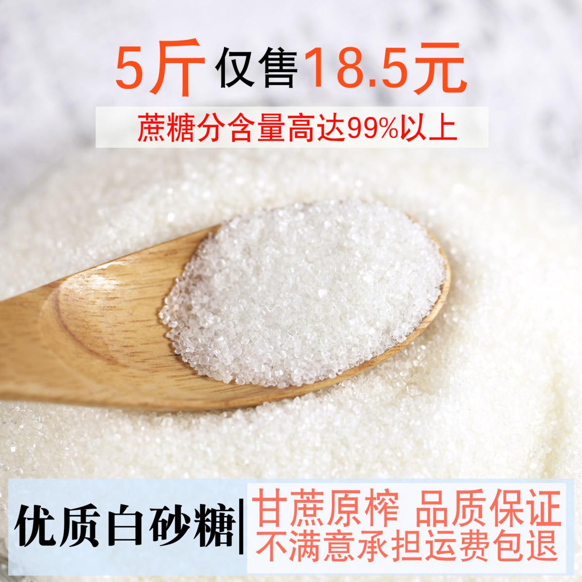 云南优质一级酸菜5斤散装纯白糖白砂糖细白花甘蔗有坛子怎么办图片