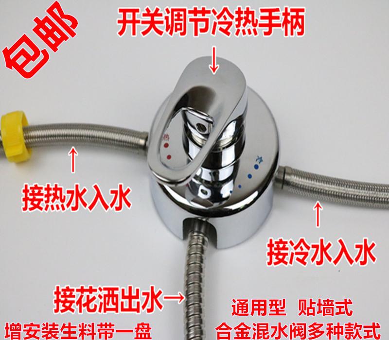 通用电热水器贴墙式混水阀明装冷热水阀冷热开关混合图片图片