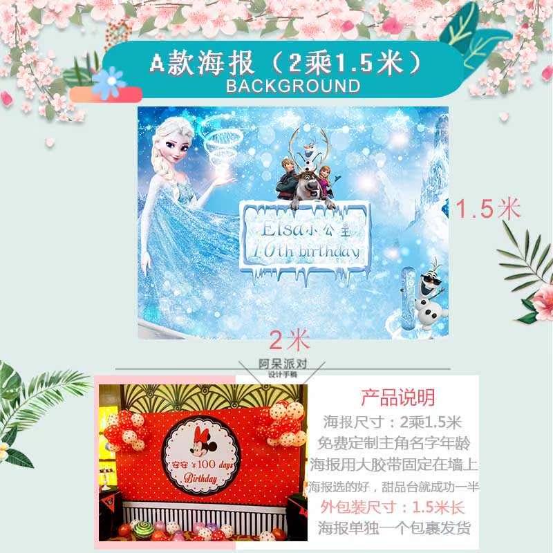 冰雪公主奇缘主题儿童生日背景墙海报定制派对装饰周岁女孩宝宝宴图片