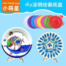 白色纸盘子纸碟儿童绘画画涂鸦 一次性纸盘蛋糕盘幼儿园手工材料图片