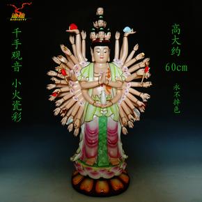 陶瓷瓷器工艺品千手观音菩萨小火金彩家居摆件佛像批发佛教用品