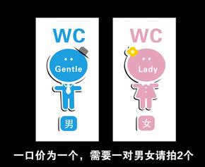 厕所标��`f��,yb�9�*_包邮创意洗手间门牌号墙贴牌卫生间标识标志厕所指示
