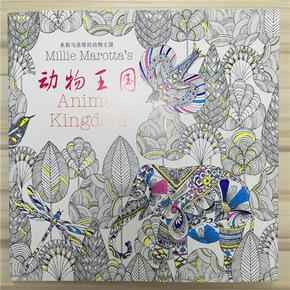 儿童涂色本秘密花园之动物王国涂鸦绘画本 手绘画册本图片
