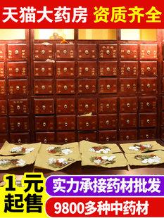 Традиционная китайская медицина материал магазин Лекарственные материалы полностью Китайская фитотерапия традиционная китайская медицина магазин поколение Жарка порошок Заваривать чай пакет Аптека jj