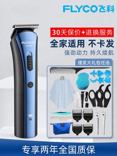 Полет брить волосы парикмахерская электричество толкать ножницы электричество толкать сын ножницы волосы электрический домой собственный ножницы стрижка инструмент комплект